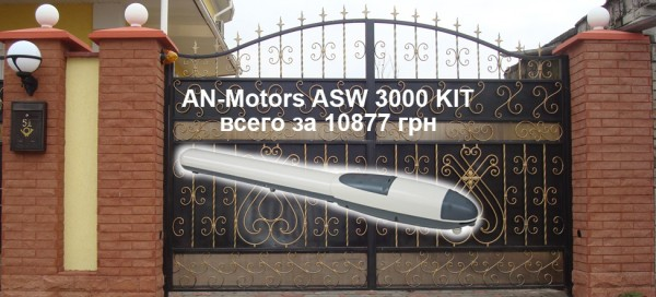 Акция на автоматику AN-Motors ASW 3000 KIT - 10877 грн